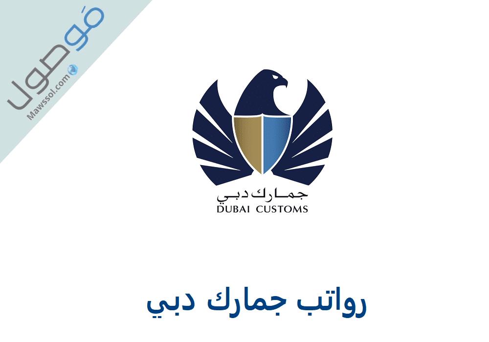 You are currently viewing رواتب جمارك دبي 2021