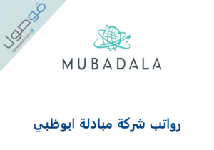 Read more about the article رواتب شركة مبادلة ابوظبي