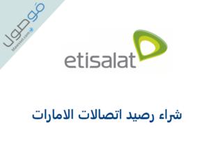 Read more about the article شراء رصيد اتصالات الامارات