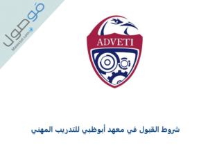Read more about the article شروط القبول في معهد أبوظبي للتدريب المهني 2021