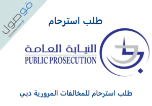 Read more about the article طلب استرحام للمخالفات المرورية دبي2021