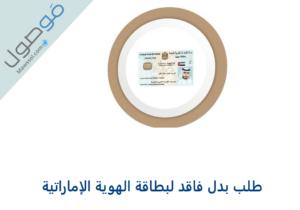 Read more about the article طلب بدل فاقد لبطاقة الهوية الإماراتية 2021