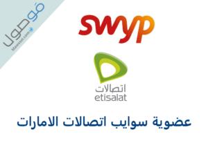 Read more about the article عضوية سوايب اتصالات الامارات Swyp خدمات متميزة