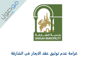 Read more about the article غرامة عدم توثيق عقد الايجار في الشارقة