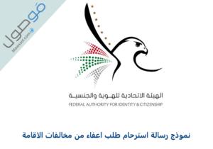 Read more about the article نموذج رسالة استرحام طلب اعفاء من مخالفات الاقامةفي الامارات 2021