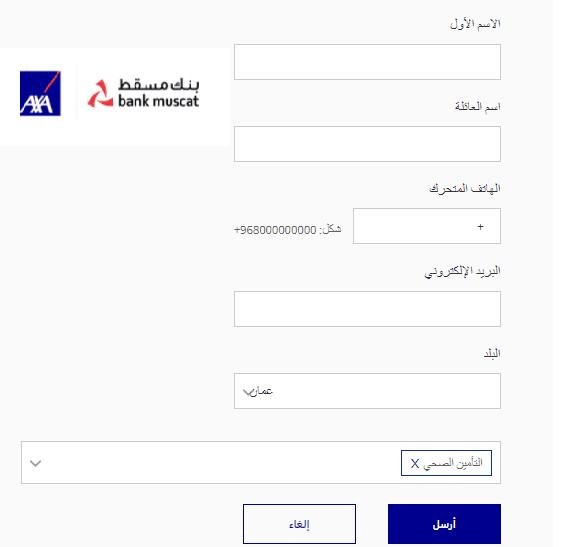 اسعار التأمين الصحي للأفراد سلطنة عمان