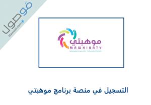 Read more about the article رابط التسجيل في منصة برنامج موهبتي 2021 دولة الامارات