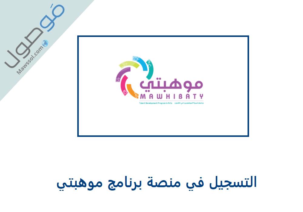 You are currently viewing رابط التسجيل في منصة برنامج موهبتي 2021 دولة الامارات