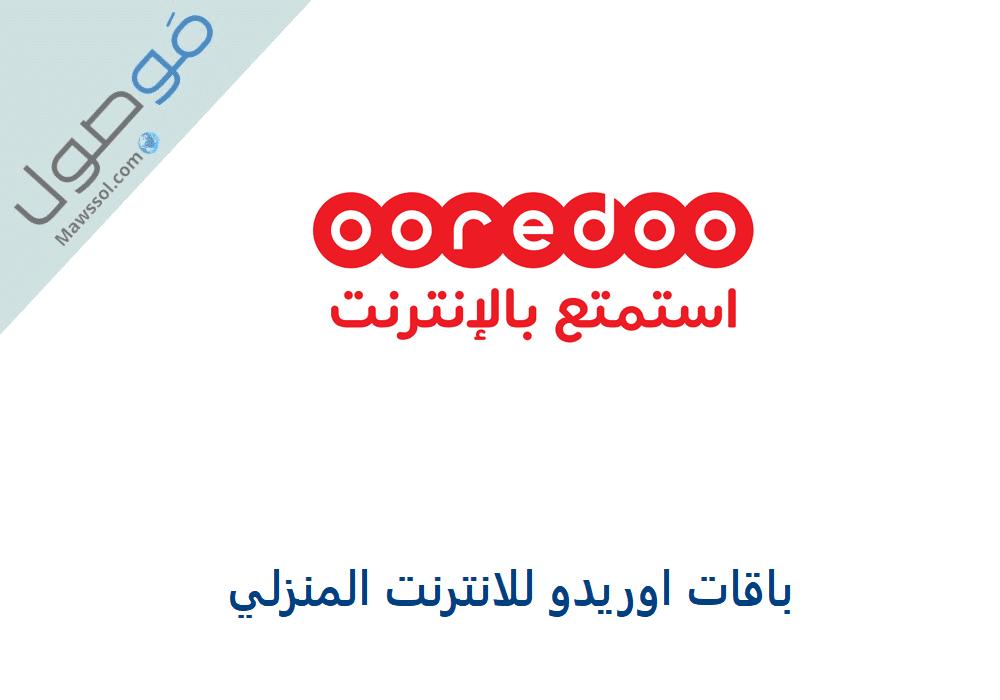 Read more about the article باقات اوريدو للانترنت المنزلي
