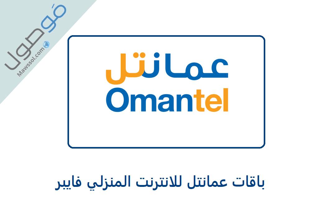 Read more about the article باقات عمانتل للانترنت المنزلي فايبر