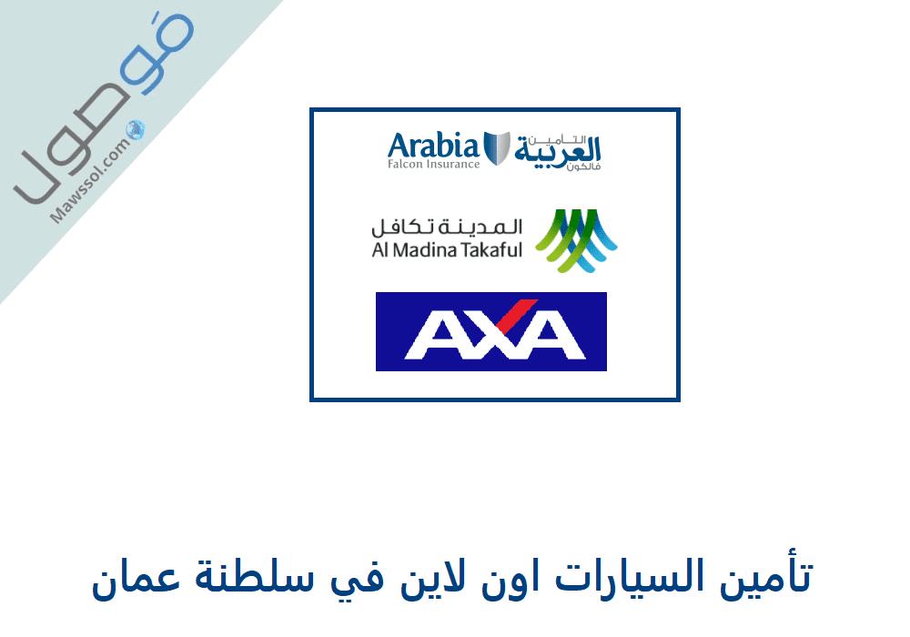 You are currently viewing تأمين السيارات اون لاين في سلطنة عمان