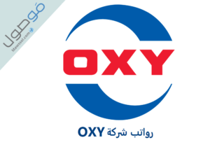 Read more about the article رواتب شركة oxy