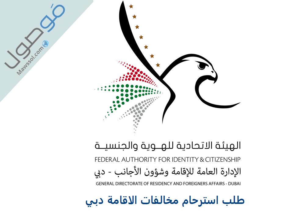 You are currently viewing طلب استرحام مخالفات الاقامة دبي