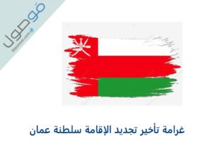 Read more about the article غرامة تأخير تجديد الإقامة سلطنة عمان 2021