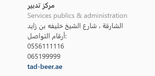 مركز تدبير العين شارع خليفة