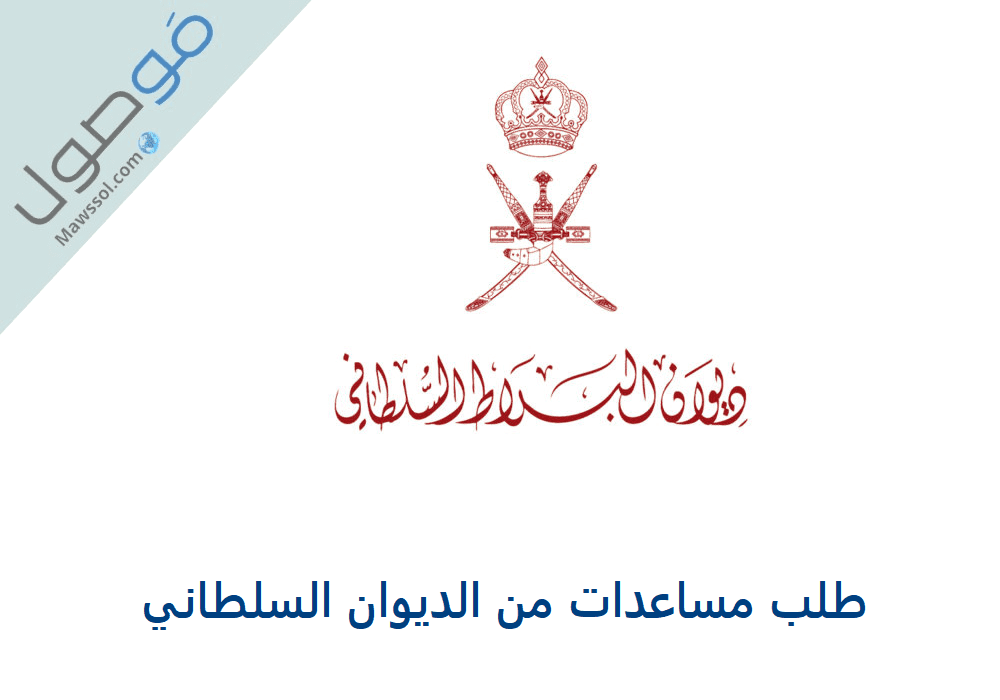 Read more about the article مساعدات الديوان 2021 سلطنة عمان