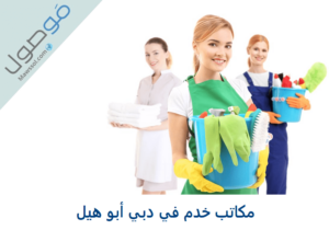 Read more about the article مكاتب خدم في دبي أبو هيل