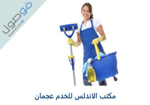 Read more about the article مكتب الاندلس للخدم عجمان
