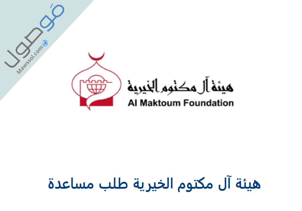 You are currently viewing هيئة آل مكتوم الخيرية طلب مساعدة