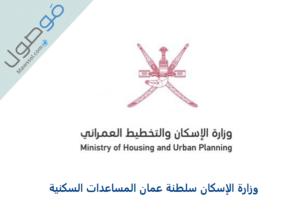 Read more about the article وزارة الإسكان سلطنة عمان المساعدات السكنية